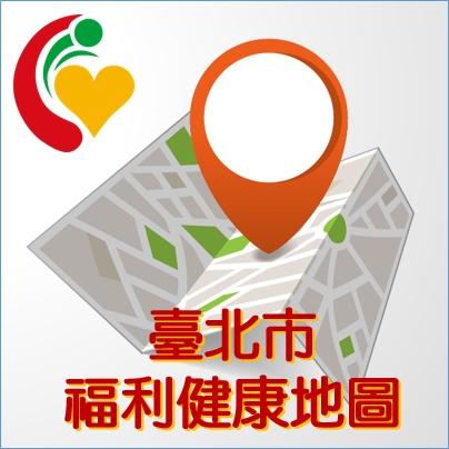 臺北市福利健康地圖(另開新視窗)