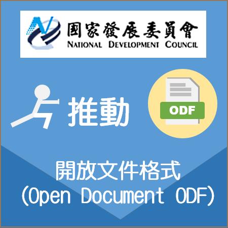 國發會推動ODF開放文件格式(另開新視窗)