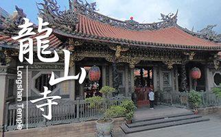 艋舺龍山寺首頁(另開視窗)