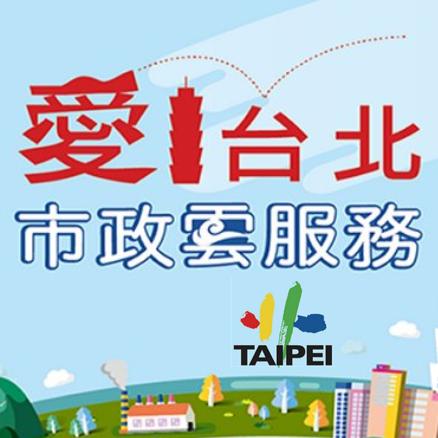 愛台北市政雲服務(另開新視窗)
