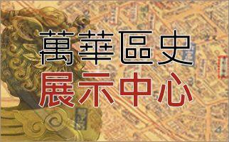 萬華區史展示中心介紹