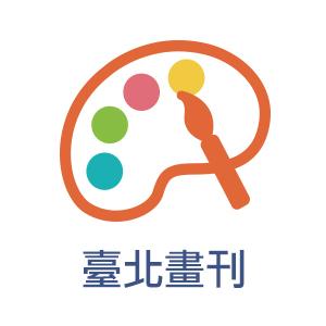 臺北畫刊(另開新視窗)