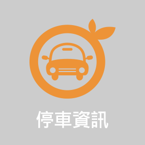 停車資訊(另開新視窗)