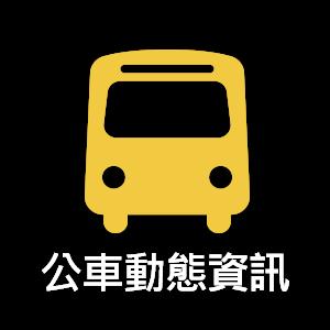 公車動態資訊(另開新視窗)